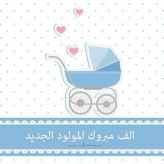 صور تهنئة بالمولود 2019 الف مبروك المولود الجديد Boy Shower Baby Blocks Baby Shower Baby Boy