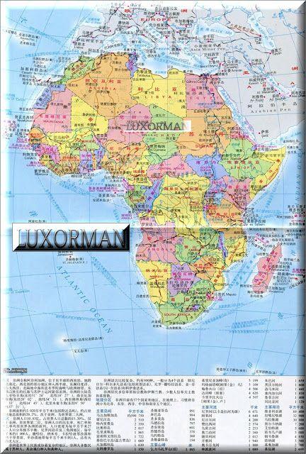 Kingdom Of Chinese Language حصريا كل الدول بقارة أفريقيا باللغة الصينية Africa Tanzania Libya