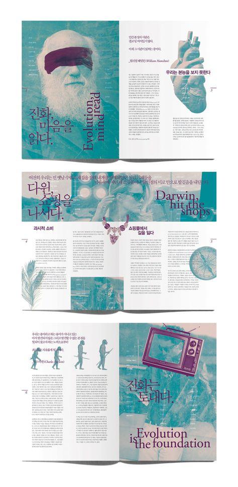 오래된 연장통 (2013) - 브랜딩/편집, 디지털 아트