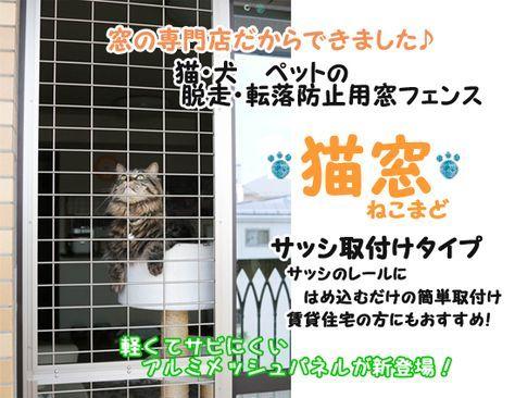 猫窓 ペット用窓フェンス サッシ取付けタイプ 猫 猫 窓 ペット