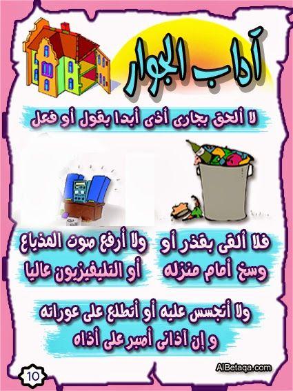 روضة العلم للاطفال تعليم الاطفال يعض اداب الاسلام Arabic Alphabet For Kids Muslim Kids Activities Learn Islam