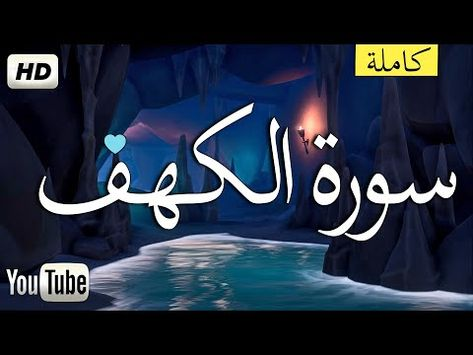 Surah Al Kahf Text Arabic English Quran To Calm Your Heart Every Day Surah Youtube Quran In English Quran Surah Al Kahf