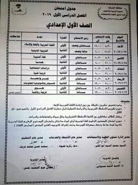 جداول امتحانات نصف العام 2019 جميع المراحل محافظة القاهرة والاسكندرية والشرقية Person News Receipt