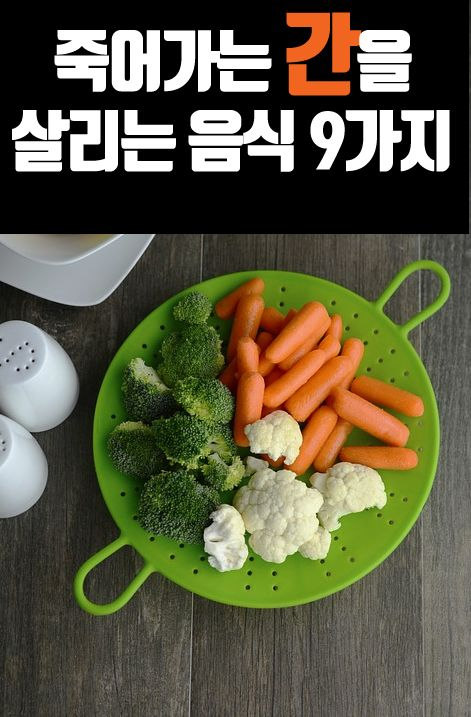 죽어가는 간을 살리는 음식 건강한 식단 음식 건강에 좋은 음식