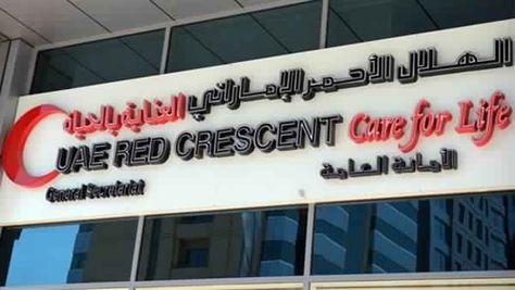 الهلال الأحمر الإماراتي يفتتح محطة كهرباء المخا الكهربائية باليمن صحيفة وطني الحبيب الإلكترونية Neon Signs Tech Company Logos Life Care