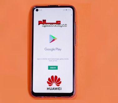 شرح طريقة تحميل متجر Google Play على هاتف هواوي Huawei Nova 7i Huawei Google Play Google