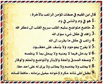 صفات المؤمن المريد للآخرة Arabic Calligraphy Messages Calligraphy