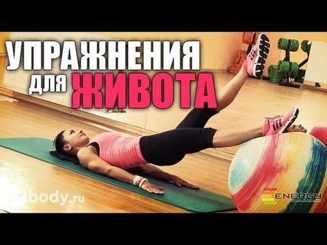 Упражнения для похудения живота тела ног бедер и ягодиц