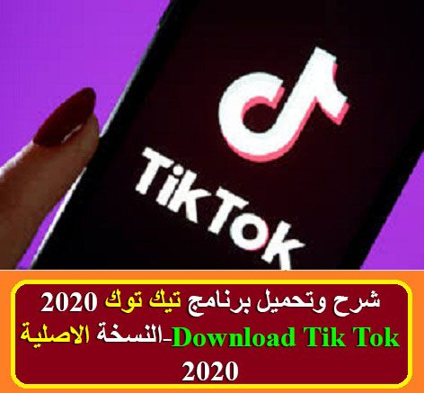Download Tik Tok 2020 تحميل تيك توك 2020 Tech Company Logos Company Logo Incoming Call Screenshot