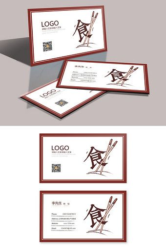 Chinese Food Catering Business Card Template Design Psd Free Download Pikbest Business Card Template Design Food Business Card Catering Business Cards