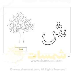 تلوين الحرف وصورة حرف الشين تدريبات قبل الكتابة والتعرف على الحروف شمسات Alphabet Coloring Pages Alphabet Worksheets Arabic Alphabet