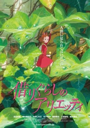 Studio Ghibli releases HD images   3DArt