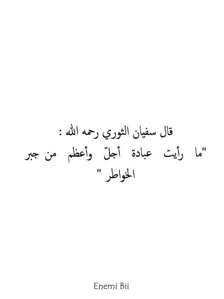 قال سفيان الثوري رحمه الله ما رأيت عبادة أجل وأعظم من جبر الخواطر Islam Facts Arabic Quotes Words Quotes