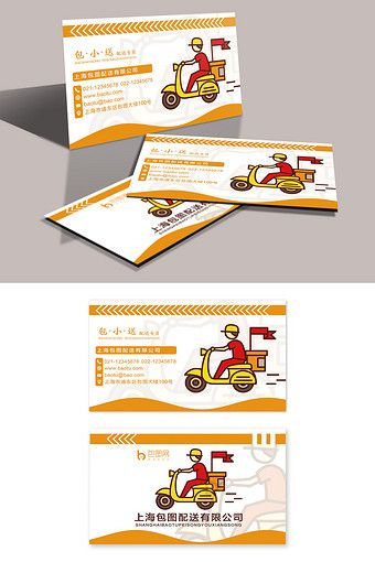 Orange Minimalistic Vector Catering Delivery Business Card Design Psd Free Download Pikbest Business Card Design Card Design Food Business Card