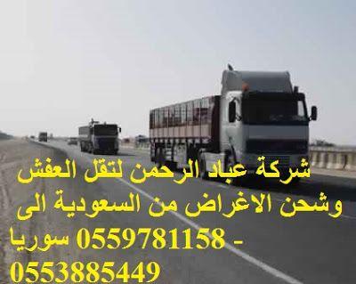 شركة شحن من السعودية الى سوريا 0553885449 0559781158 شحن من جدة لسوريا 2018 Jeddah Syria