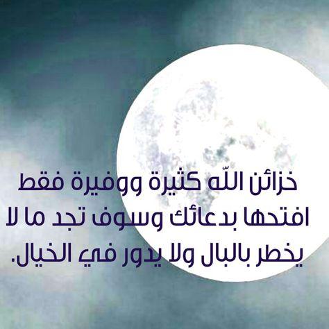 خزائن الله Body Celestial Celestial Bodies
