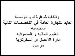 وظائف شاغرة لدى مؤسسة العابد للتجارة العامة في التخصصات التالية Blog Posts Calligraphy Arabic Calligraphy