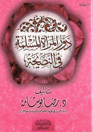 دور المرأة المسلمة في النصيحة رضا بوشامة