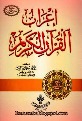 إعراب القرآن الكريم محمود سليمان ياقوت دار المعرفة قراءة أونلاين وتحميل Pdf Arabic Lessons Lesson My Books