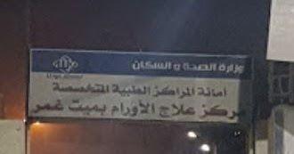 مركز علاج الأورام بميت غمر مراكز الأورام في مصر 2019 تعرف على العناوين والأرقام ننتشر مراكز الأورام في مصر 2019 في ج Convenience Store Products Convenience