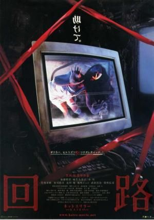 Kairo Pulse Japanese Horror Movies Japanese Horror Japanese Film