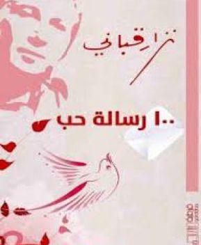 Pin Von Aisha Alfares Auf رسائل الحب Reiseziele