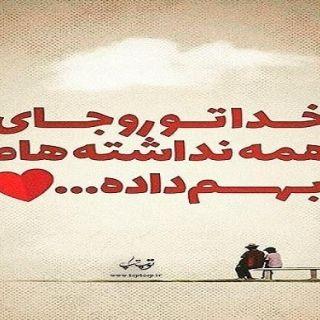 شیک ترین عکس نوشته های عاشقانه برای پروفایل 98 2019 تــــــــوپ تـــــــــاپ Persian Poetry Love Poems Persian Calligraphy