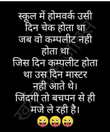 Pin By Upendra Rai On Motivational Jokes In Hindi Jokes School Memories