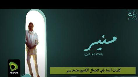 كلمات اغنية باب الجمال الكينج محمد منير البوم باب الجمال Movie Posters Poster Movies