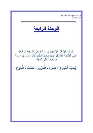 ملزمة لغتي للصف الأول الأبتدائي الفصل الثاني Learning Arabic Arabic Alphabet Arabic Language