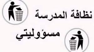 Image Result For لافتات عن النظافة المدرسية Download Books Arabic Calligraphy School