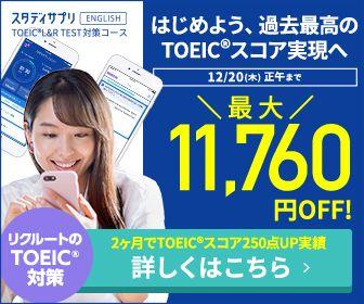 Toeic L R Test対策コースの新規入会特典 スタディサプリenglish バナー 英語 勉強 Sns キャンペーン
