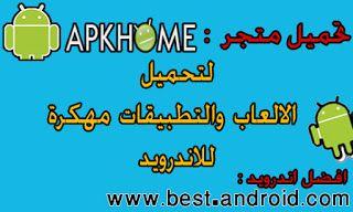 تحميل تطبيق Apk Home لتنزيل الالعاب والتطبيقات المدفوع مهكر للاندرويد Best Android Fortnite Technology
