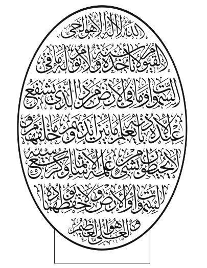 Ayat Kursi Kaligrafi Vector : kursi, kaligrafi, vector, Islamic, Download, Calligraphy,, Vector, Free,