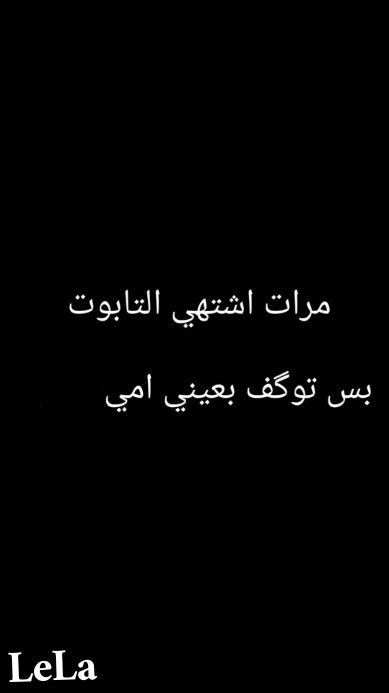 Pin By وحيده كالقمر On منوعاتي Funny Arabic Quotes Arabic Quotes Quotes