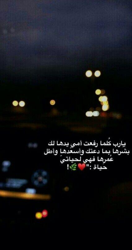 اللهم امين يا مديم النعم ادم لي امي Beautiful Arabic Words Wisdom Quotes Life Photo Quotes