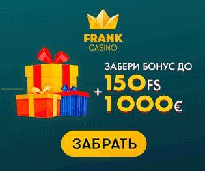 Франк казино бонусы ограбление казино смотреть онлайн бесплатно в хорошем качестве новинки
