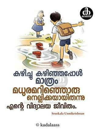 malayalam quotes best friend quotes malayalam quotes