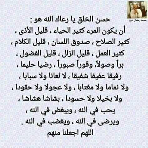حسن الخلق من الصفاة الحميدة Quotes Math Arabic Quotes