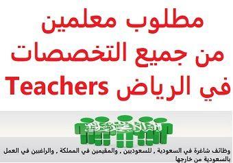 وظائف شاغرة في السعودية وظائف السعودية مطلوب معلمين من جميع التخصصات في ال Teacher