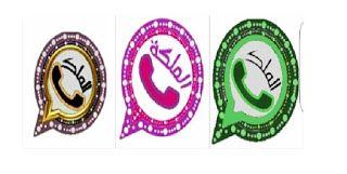 تحميل واتساب الملكي بلس الذهبي الملكة الوردي الملك الاخضر 2020 Kiwhatsapp اخر اصدار Messenger Logo Pin