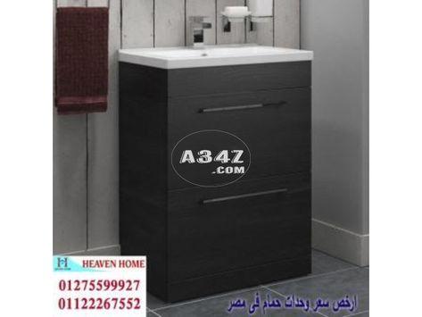 اشكال وحدات حمامات مصر الاسعار تبدا من 2250 جنيه 01122267552 Locker Storage Vanity Furniture