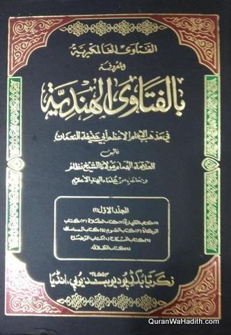 Al Fatawa Al Hindiyya Fatawa Alamgiri 12 Vols الفتاوى الهندية بالفتاوى العالمكيرية Pdf Books Download Books Free Download Pdf Free Ebooks Download Books
