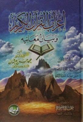 إعراب القرآن الكريم وبيان معانيه محمد حسن عثمان Pdf Verb Words Books Quran
