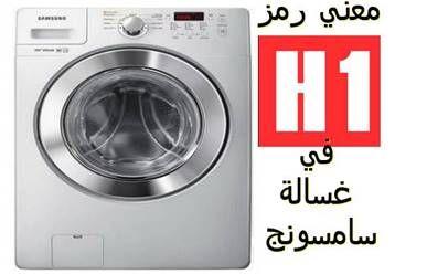 معني رمز الخطأ H1 في غسالة سامسونج Samsung Washer Washer Laundry Machine