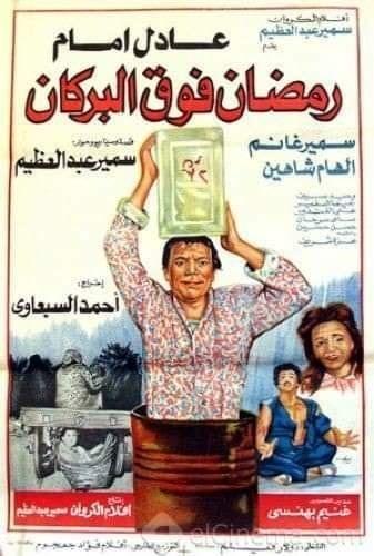 أشهر ثلاثيات في مشوار عادل إمام الفني الطويل غاوي سينما Egyptian Movies Egypt Movie Old Movie Poster