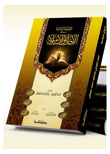 Golden Encyclopedia In Islamic Morals Book Cover Design Box Packaging Design Book Cover