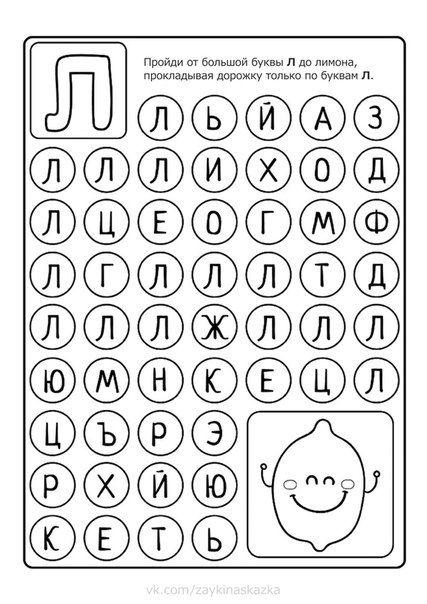 Labirinty Vk Preschool Learning Activities Preschool Worksheets Preschool Learning