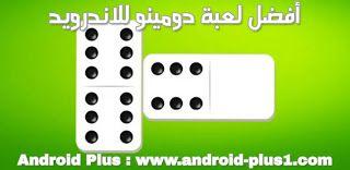 تحميل لعبة الدومينو Domino الإحترافية مجانا للاندرويد Android Plus Gaming Logos Electronic Products Power