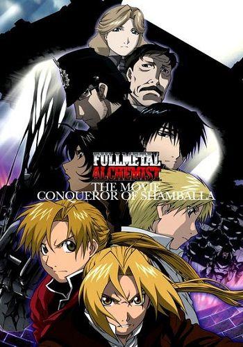 Descargar Fullmetal Alchemist Pelicula 1 El Conquistador De Shamballa Hd Mega Mediafire Drive Fullmetal Alchemist Fullmetal Full Metal Alchemist
